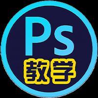 PS教程全集免费
