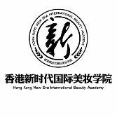 香港新时代国际美妆学院