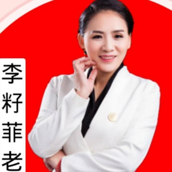 李籽菲培训导师13974624131
