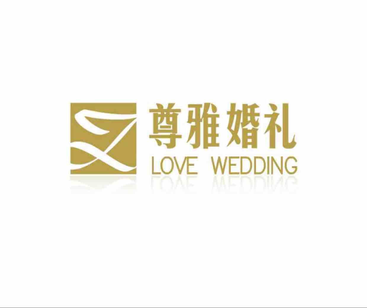 济宁尊雅婚礼设计