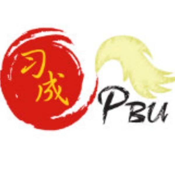 习成PBU