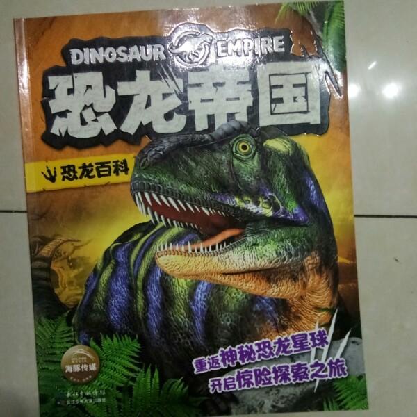 推荐恐龙书张浩博