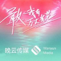 晚云传媒WanyunMedia