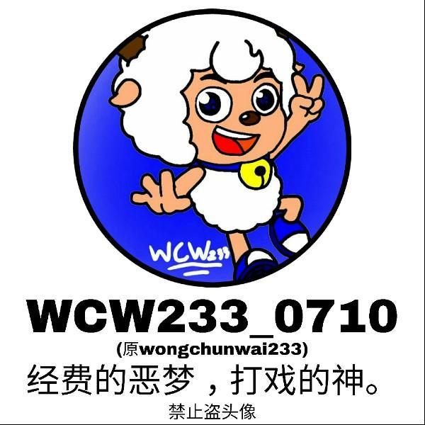 反假WCW233_0710