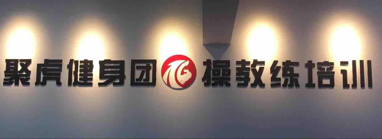 温州聚虎团操研发培训基地