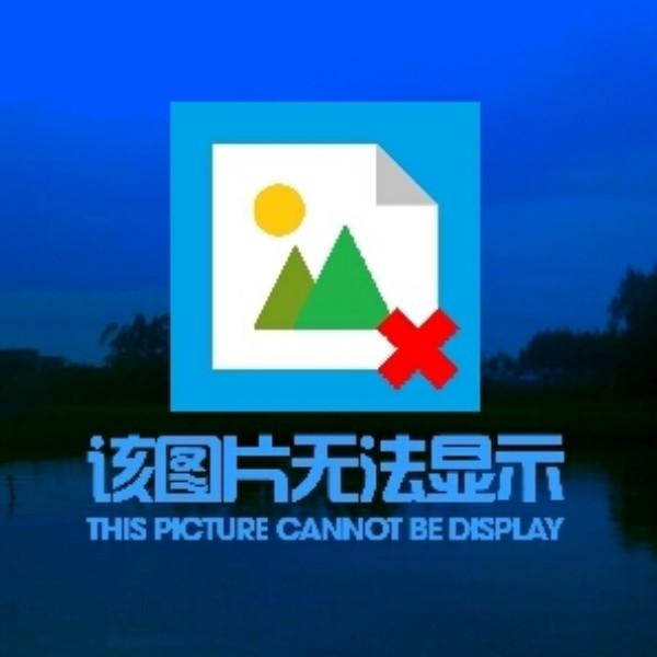 第5套该图片无法显示