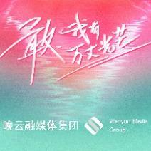 晚云融媒体集团WanyunMG