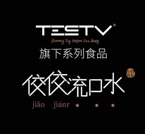 雷偌鑫TESTV佼佼流口水