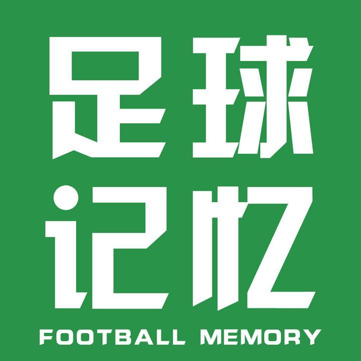 足球记忆FM