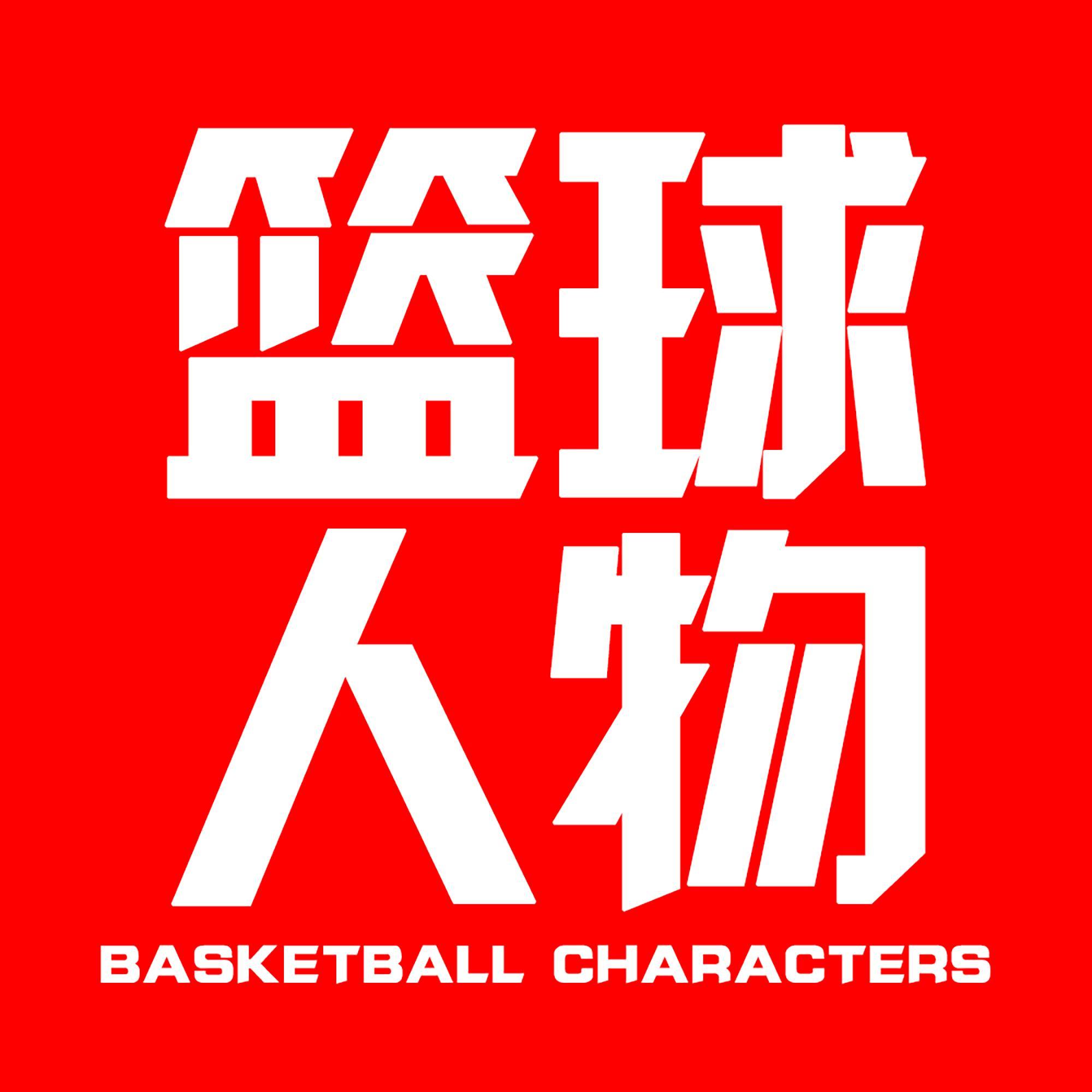 篮球人物_FM