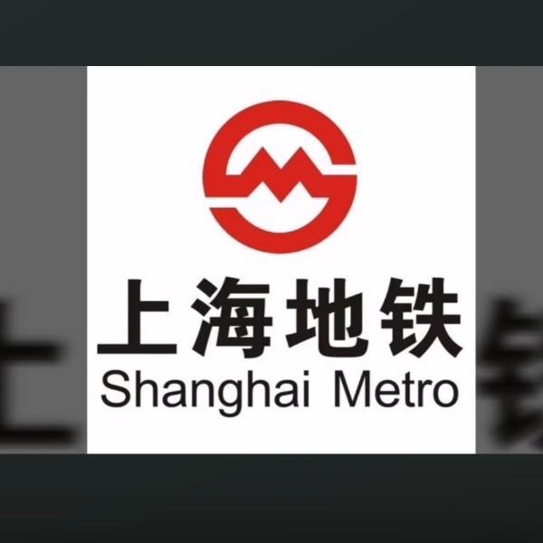 上海地铁的铁杆粉丝