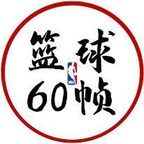 篮球60帧