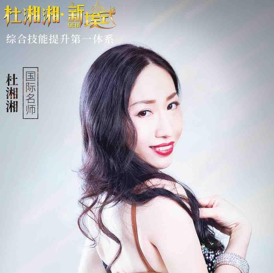 深圳杜湘湘东方舞