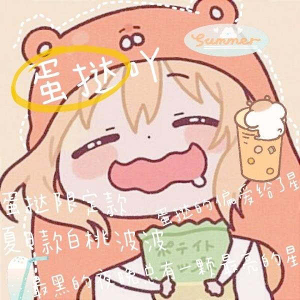 Vanilla蛋挞_夏日款白桃