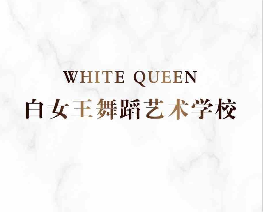 白女王舞蹈艺术学校
