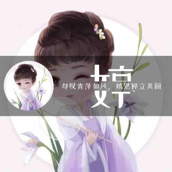 O紫小婷O