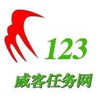 123威客任务网