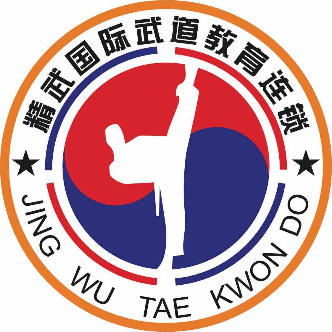 孝感市精武跆拳道馆