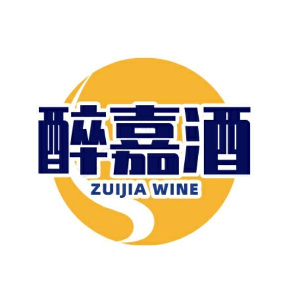 贵州醉嘉酒业有限公司