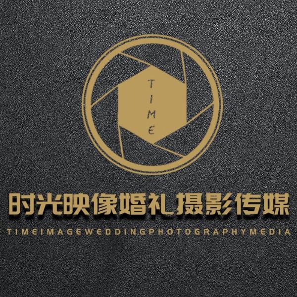 时光映像婚礼摄影传媒