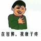彭-小宝玉