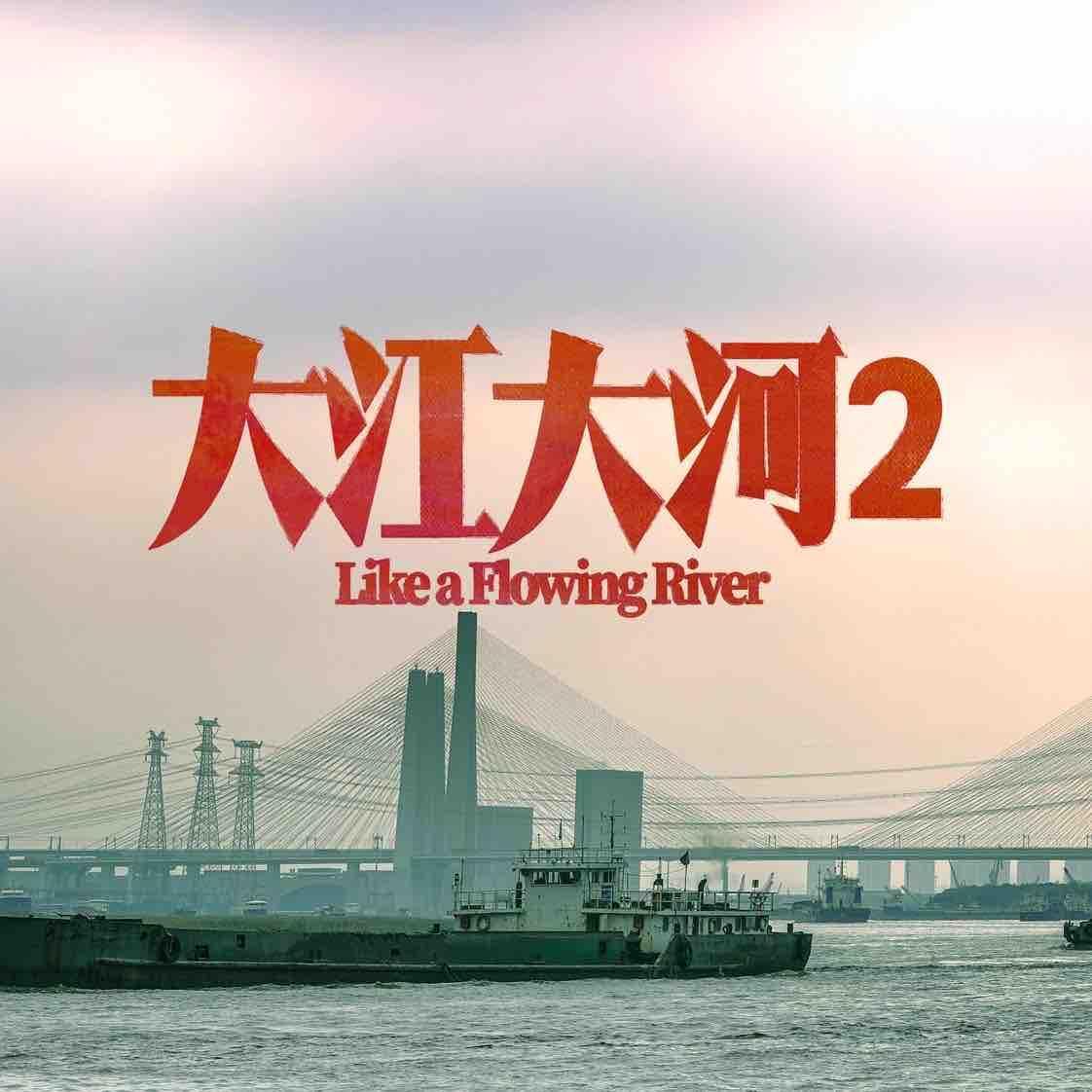 电视剧大江大河2