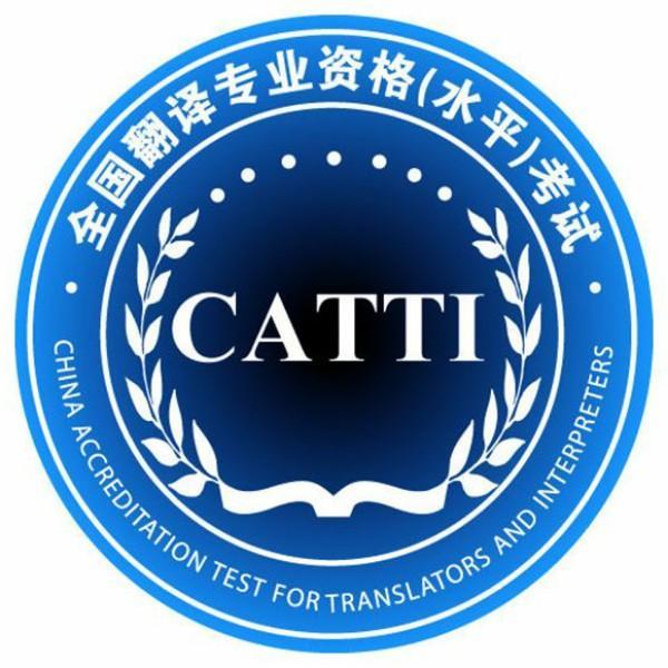 CATTI项目中心
