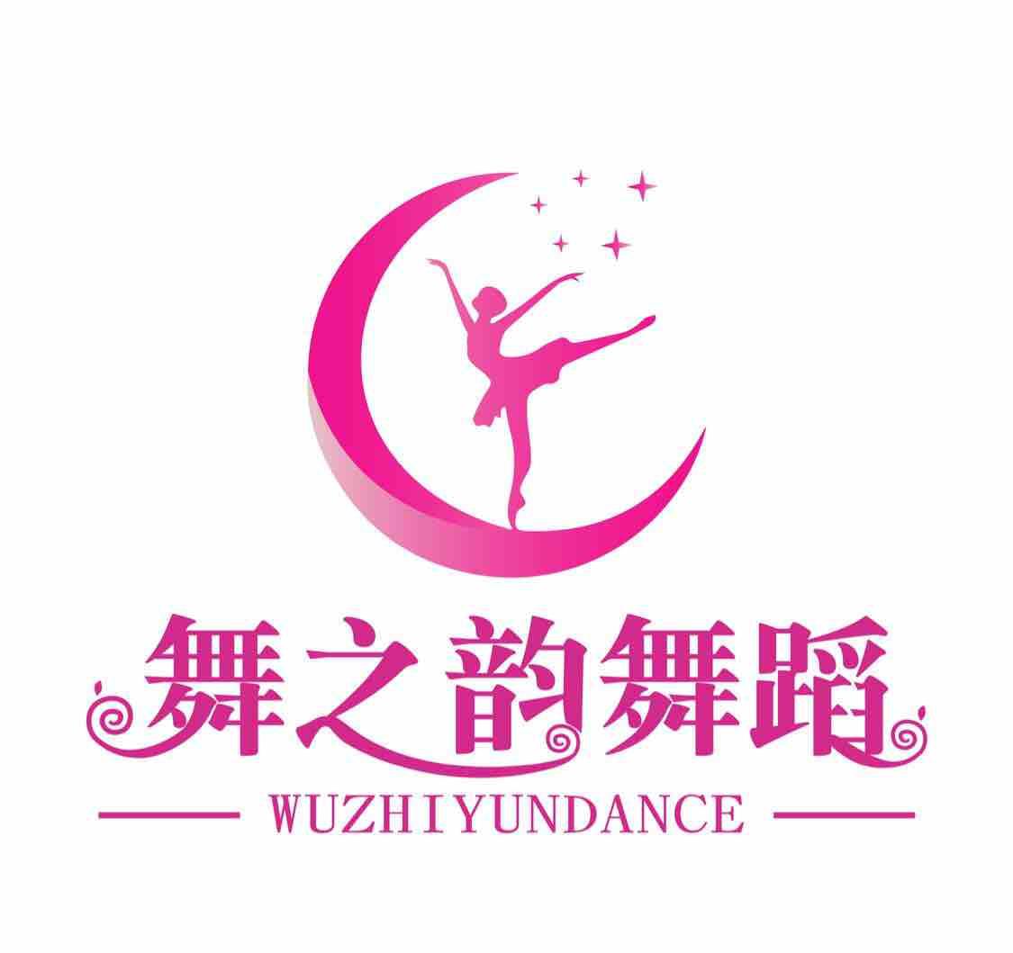 舞之韵艺术教育