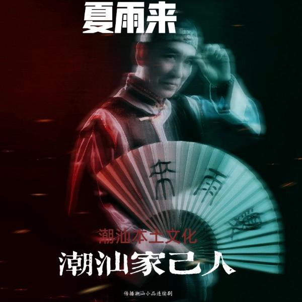 an潮汕好兄弟