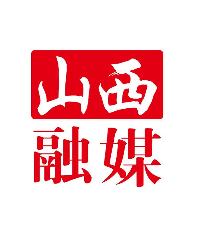 山西融媒体快报官方