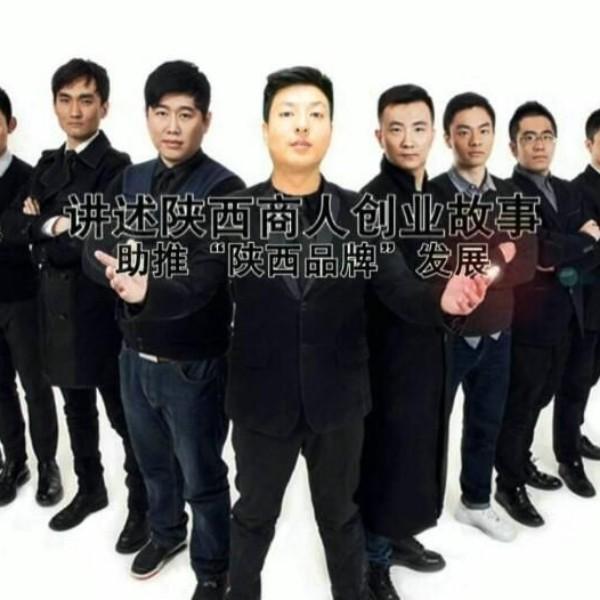陕商故事频道