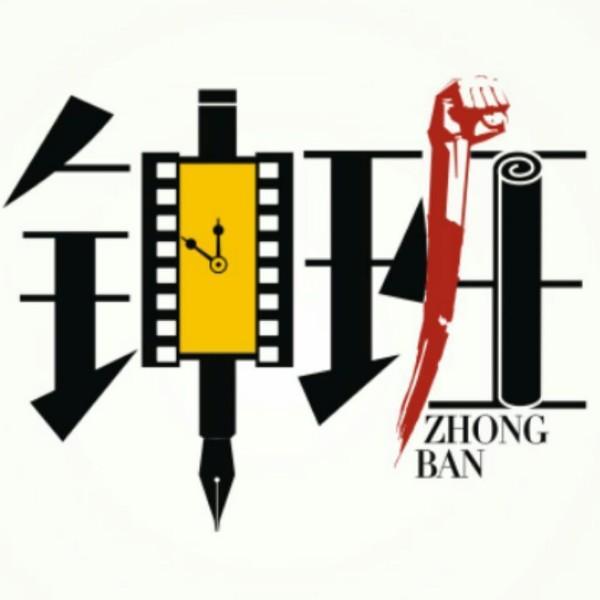 钟班ZhongBan