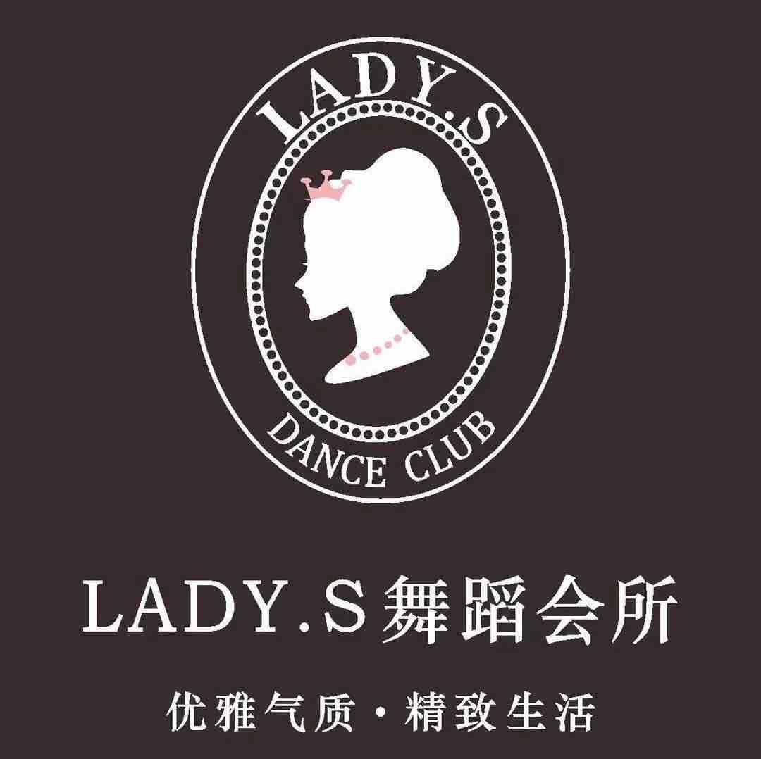 青岛LadyS舞蹈