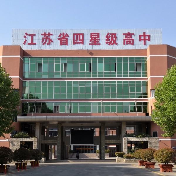 丰县华山中学电视台