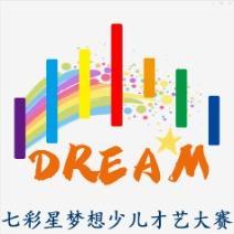 七彩星梦想组委会03