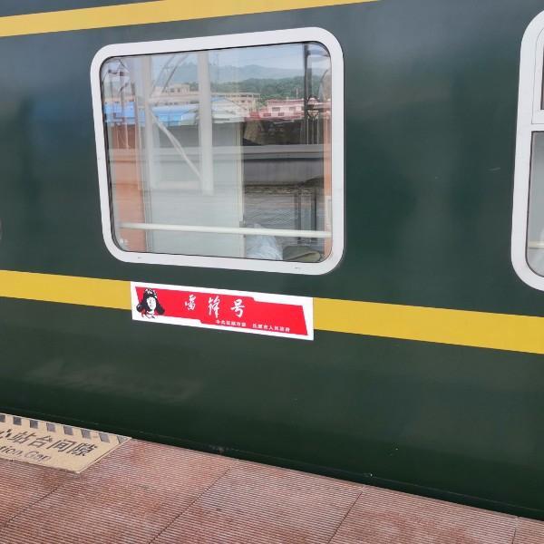 沈大线的火车迷
