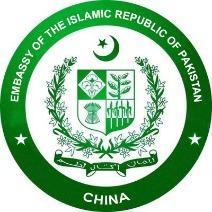 巴基斯坦在中国