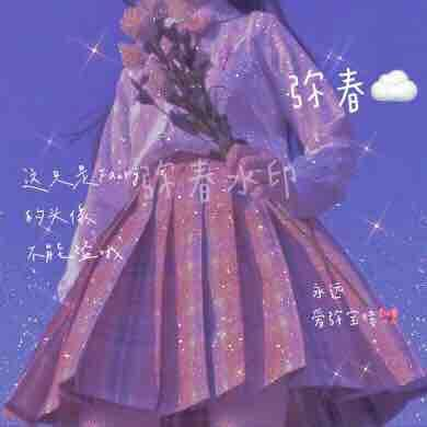 Fairy_弥春爱看流星雨鸭_丧