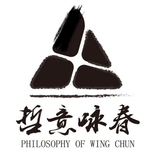 西安哲意咏春国术馆