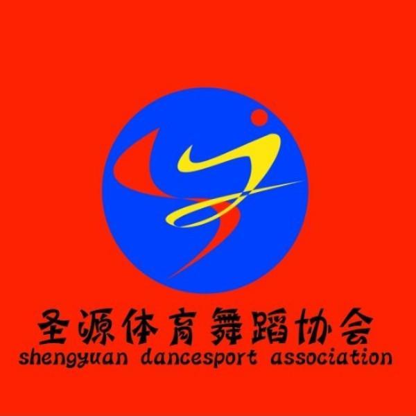 圣源体育舞蹈协会