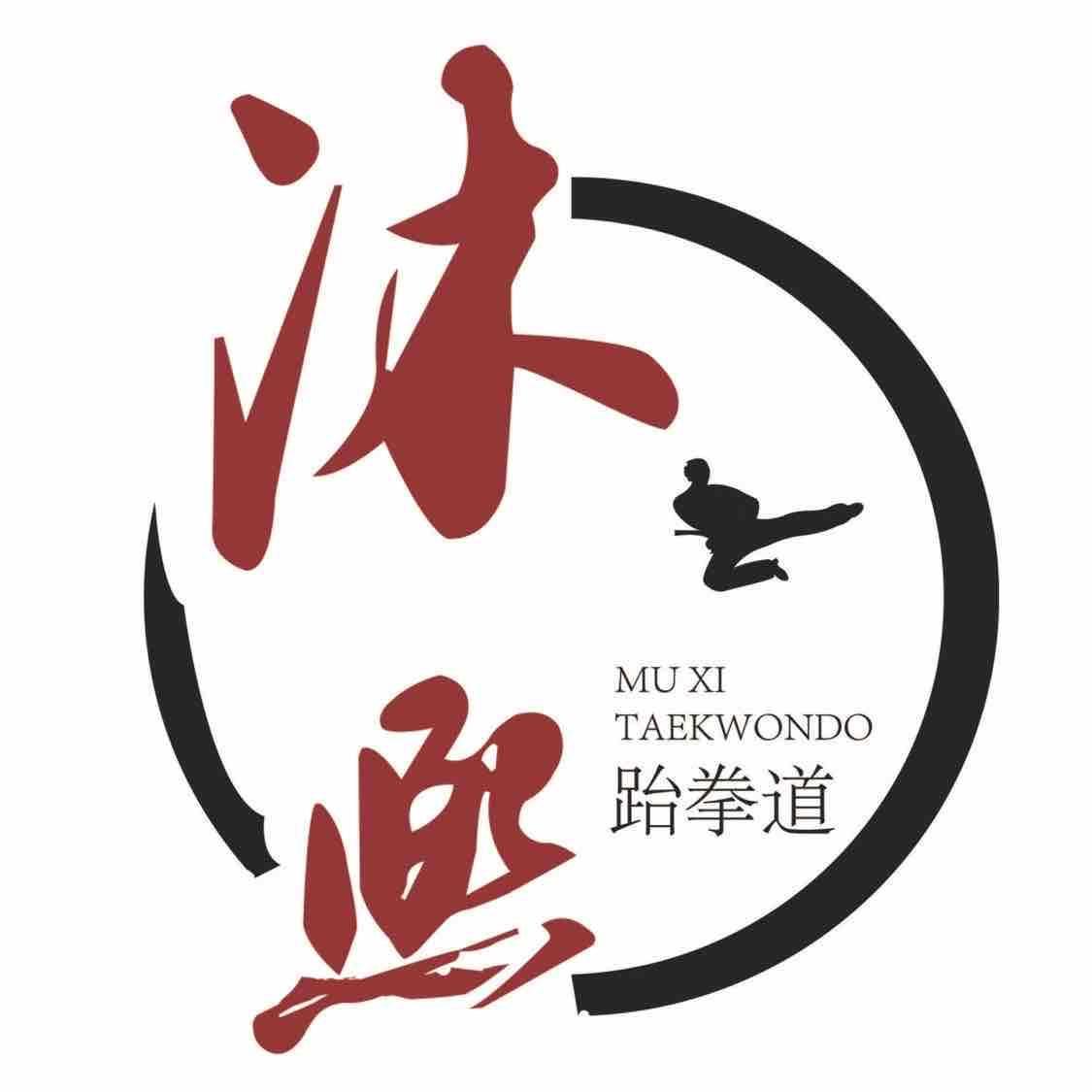 沐熙跆拳道