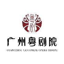 广州粤剧院有限公司