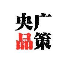 央广传媒-专注广告投放