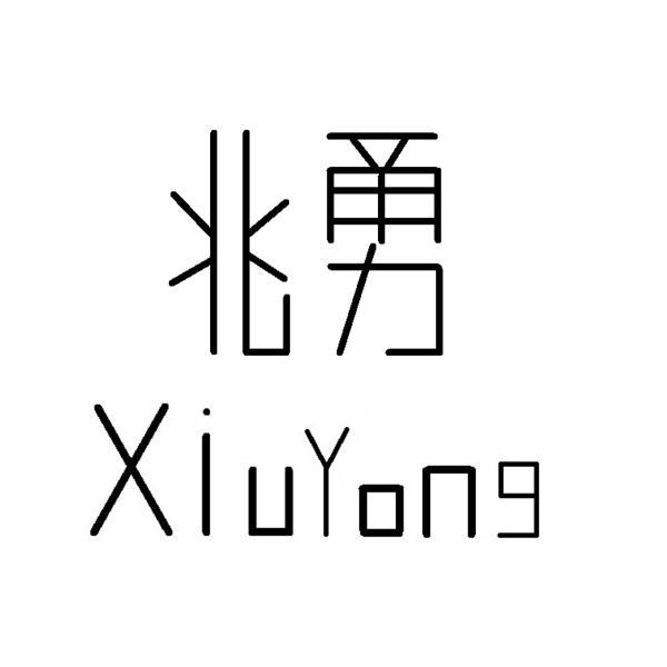 兆勇XiuYong