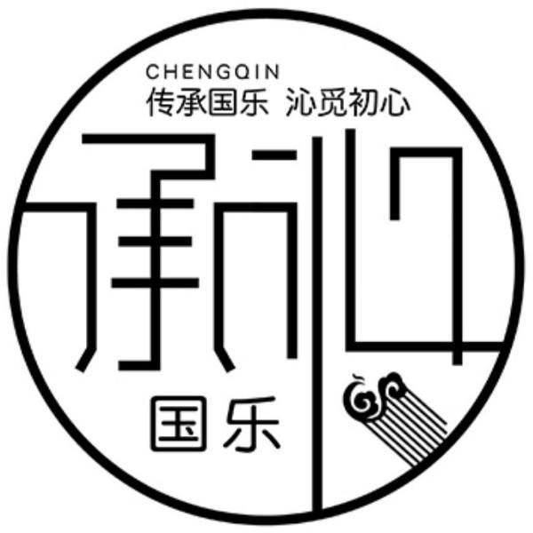 承沁国乐馆-官徽