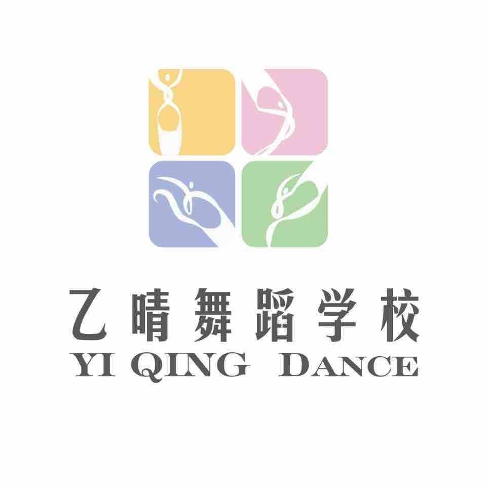 乙晴舞蹈学校