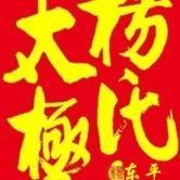 杨氏太极东平