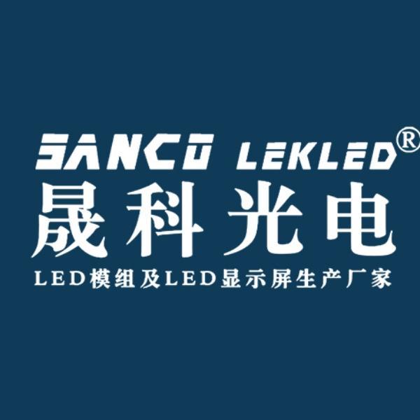 深圳市晟科光电科技有限公司