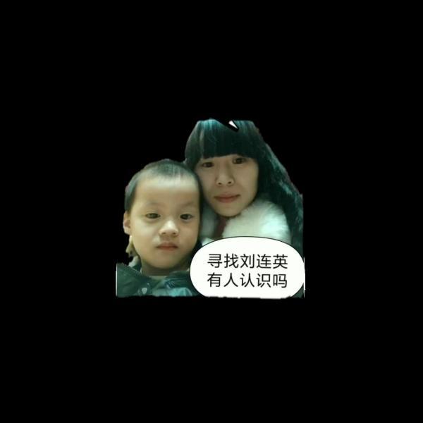 寻找刘连英
