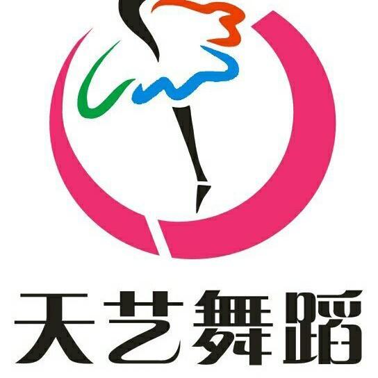云浮市天艺舞蹈艺术培训中心
